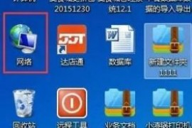 WIN7系统设置IP地址及查看